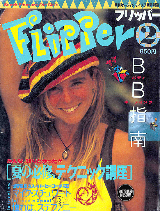 Front-Cover-Japan-Flipper's-mag-#2-1993